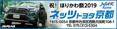 ネッツトヨタ京都様_netz_400_100px_150dpi
