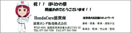 滋賀ホンダ販売_修正_400_100