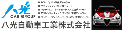 八光自動車工業株式会社_2019YICkyoto_horikawa_100x400_bnr
