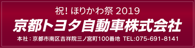 京都トヨタ様_ほりかわ祭2019協賛バナー