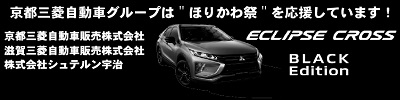 京都三菱自動車販売グループ_ほりかわ祭バナー