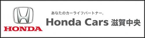 ホンダベルノ滋賀_滋賀中央様_400_100