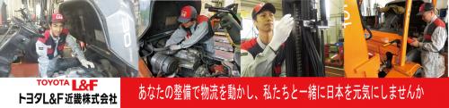 トヨタL&F近畿株式会社様‗修正