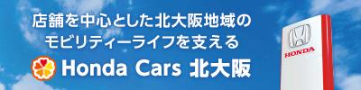 ホンダ北大阪_協賛企業_バナー