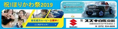 スズキ自販京都_ほりかわ祭2019