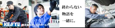 協賛WEB広告バナー(ケーユーホールディングス)