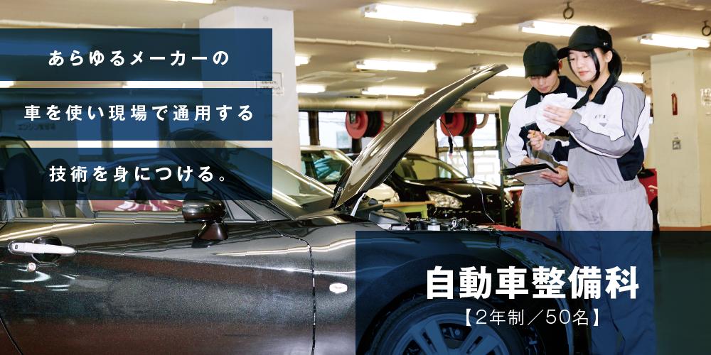2年制50名 あらゆるメーカーの車を使って、実践で通用する技術を身につける。 自動車整備科 「職業実践専門課程」認定