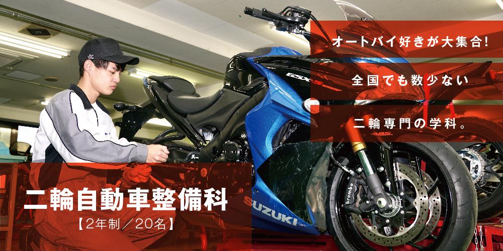 2年制20名 オートバイ好きが大集合!全国でも数少ない二輪専門の学科。二輪自動車整備科 「職業実践専門課程」認定