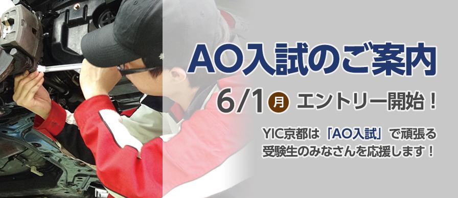 AO入試ご案内 6/1エントリー開始 YIC京都は「AO入試」で頑張る受験生の皆さんを応援します!