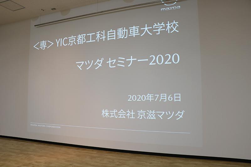 京滋マツダ2020_1