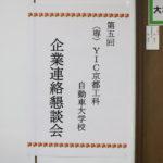 「第5回 YIC京都工科自動車大学校 企業連絡懇談会」を実施しました